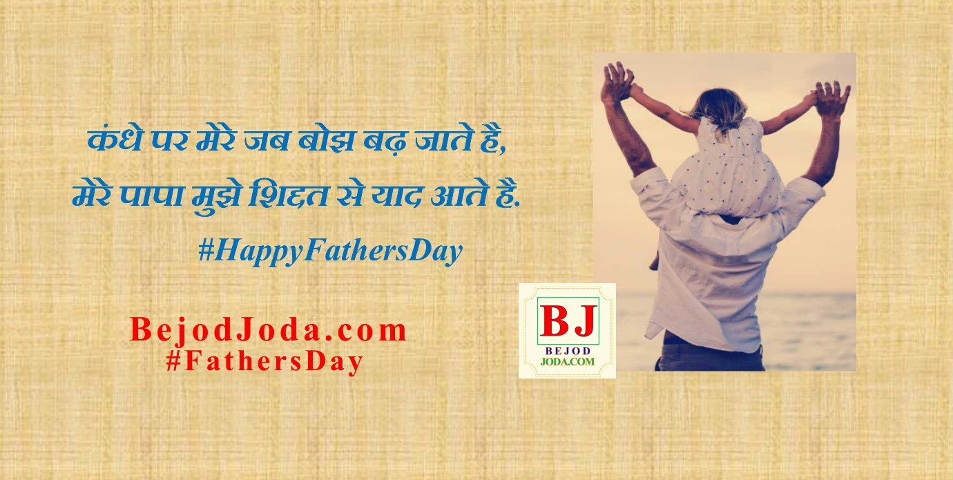 Banner Father Day with quote in Hindi