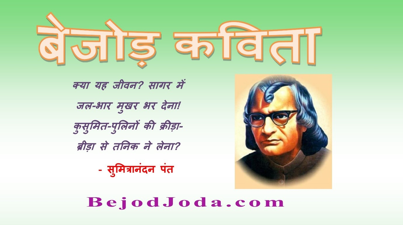 banner for Sumitranandan Pant poem 'Aate Kaise Sune Pal'
