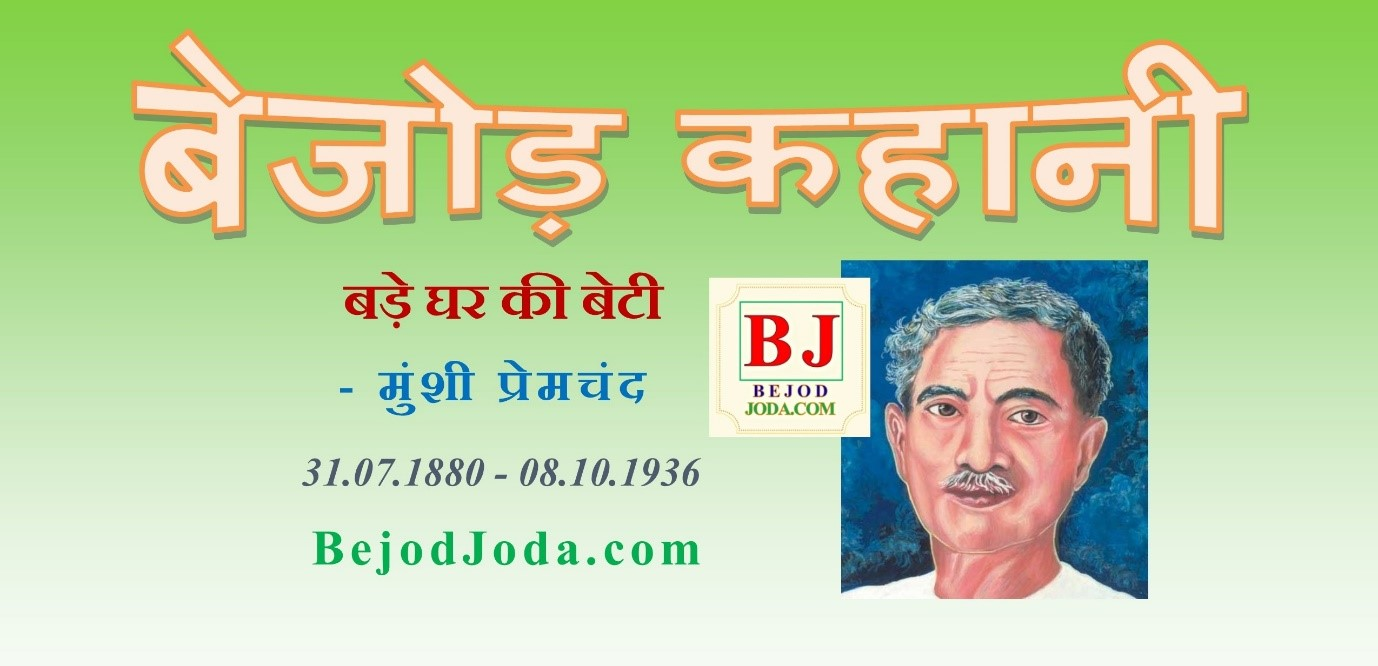 Banner for story Bade Ghar Ki Beti written by Munshi Premchand