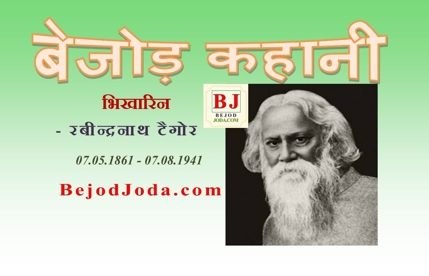 Banner for story Bhikharin written by Rabindranath Tagore