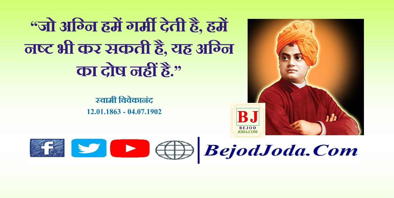 Swami Vivekananda quote on fire