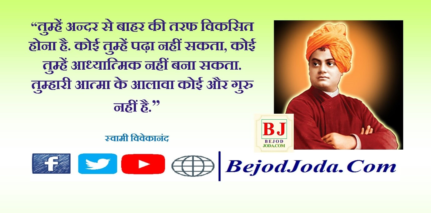 Swami Vivekananda quote on importance of soul