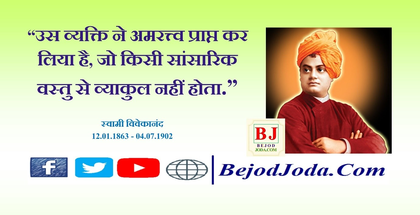 Swami Vivekananda quote on materialistic things