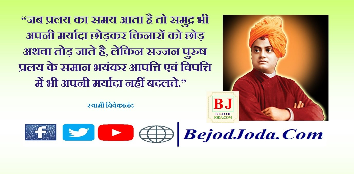 Swami Vivekananda quote on qualities of a decent person
