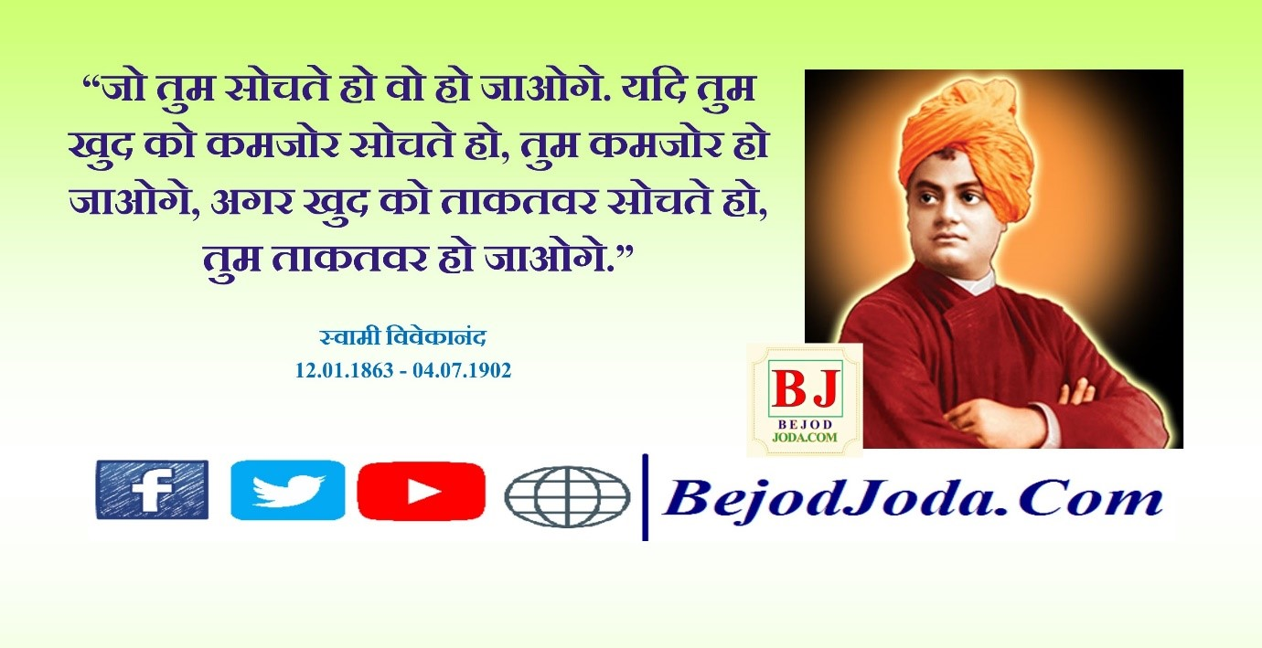 Swami Vivekananda quote on thought process
