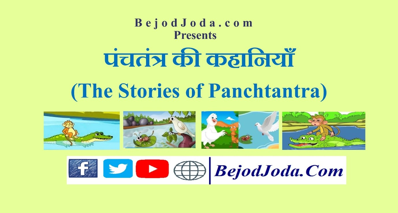 The Stories of Panchtantra banner