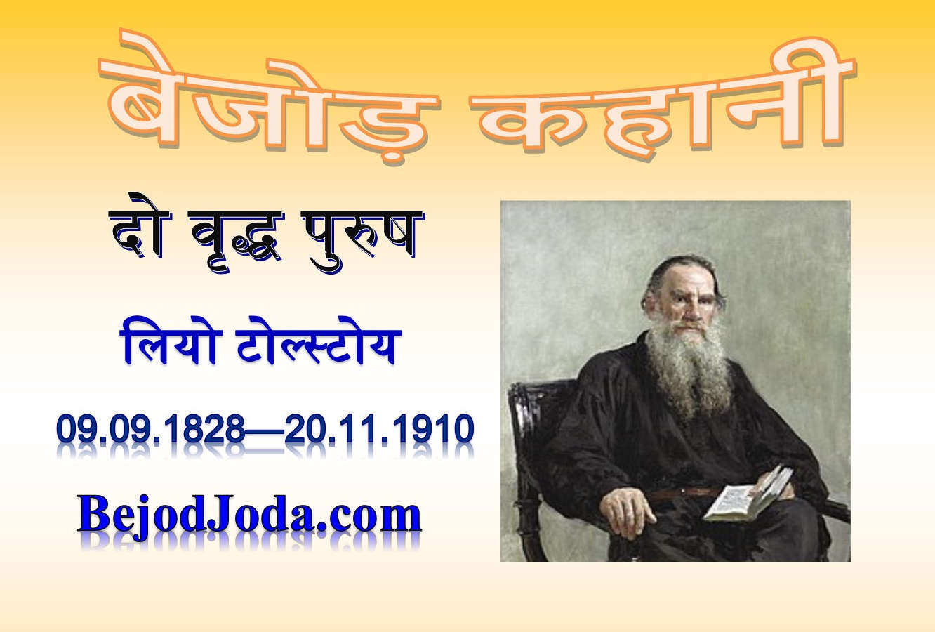 Two Old Man full story in hindi by Leo Tolstoy