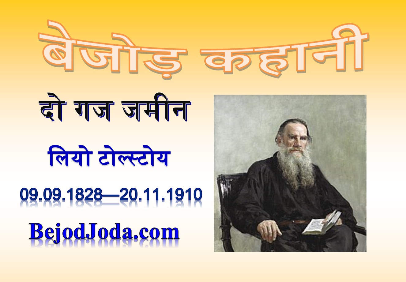 Do Gaj Zameen Full Story in Hindi by Leo Tolstoy