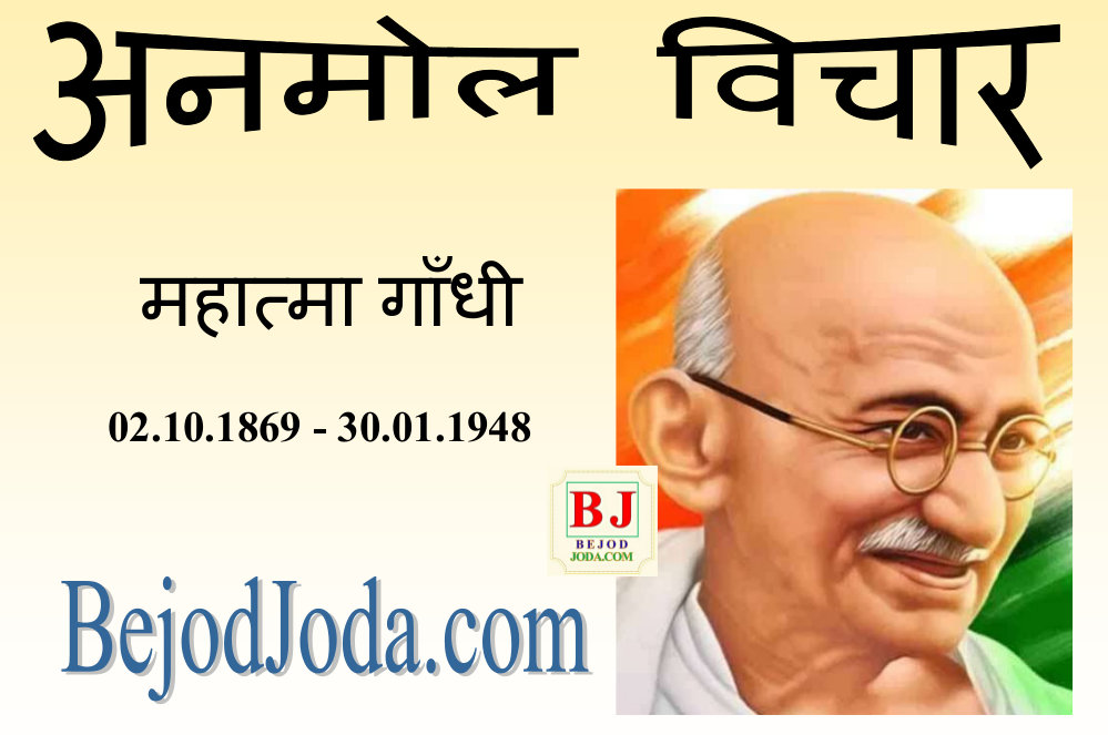 banner for mahatma gandhi quotes