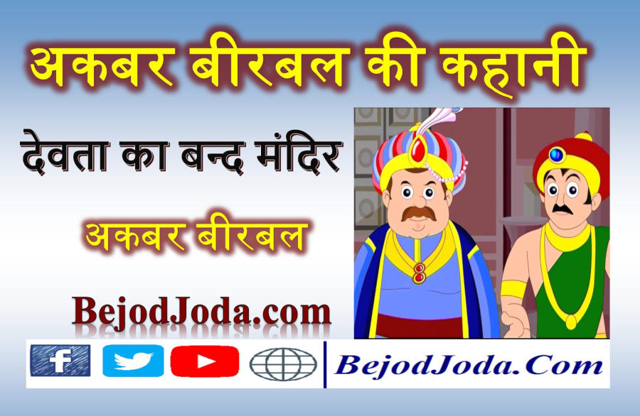 banner for kahani Devta ka band mandir akbar birbal