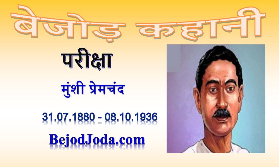 banner for kahani Pariksha by munshi premchand
