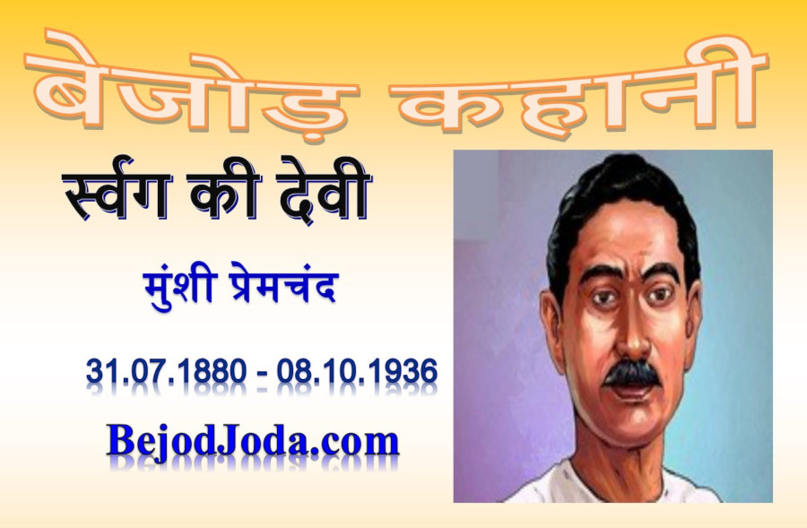 banner for kahani Swarg ki Devi by munshi premchand
