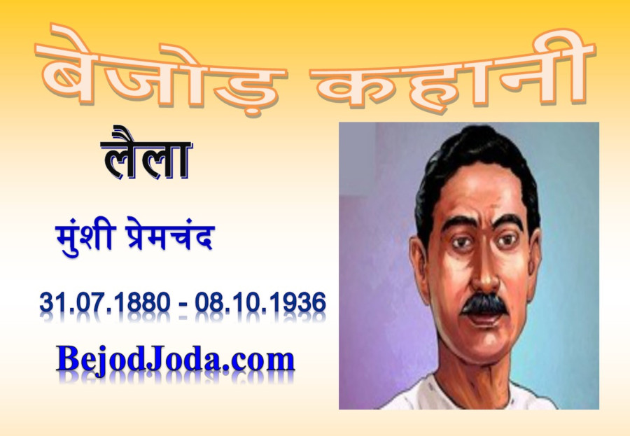 banner for kahani laila by munshi premchand