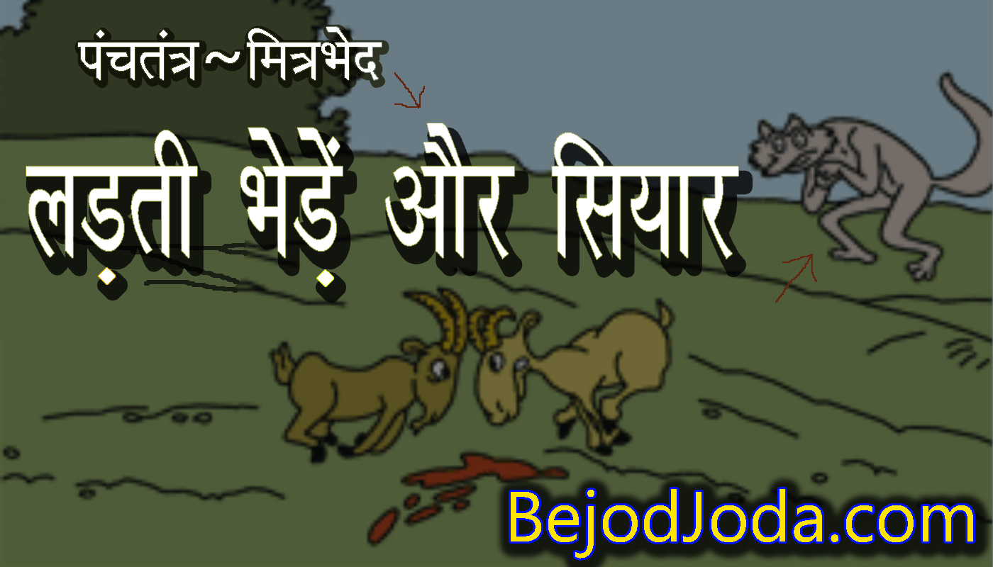 Ladti bheden aur siyar panchtantra story in hindi