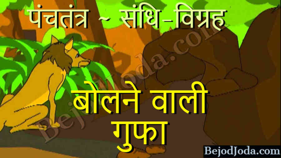 Bolne wali gufa panchtantra story in hindi