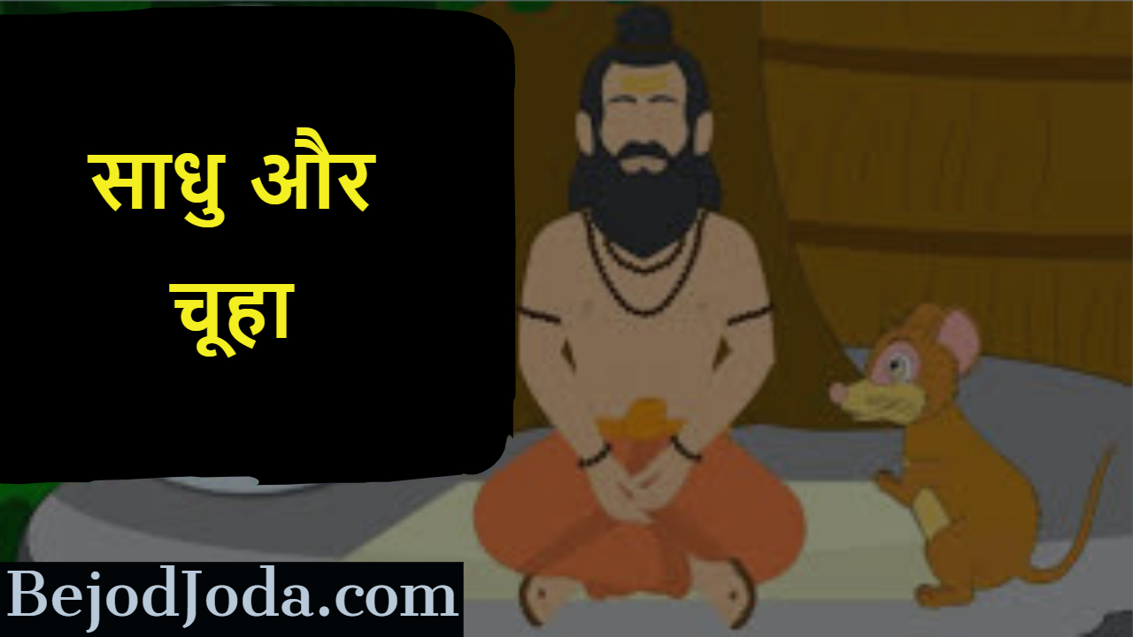 Sadhu aur chuha panchtantra story in hindi
