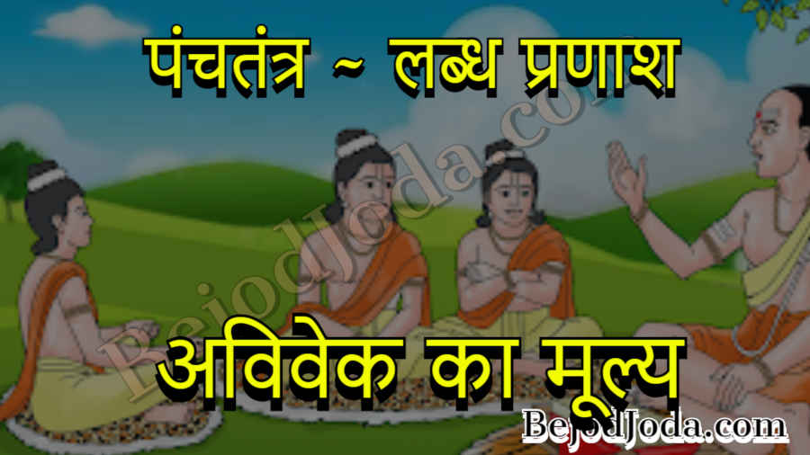 avivek ka mulya panchtantra story in hindi