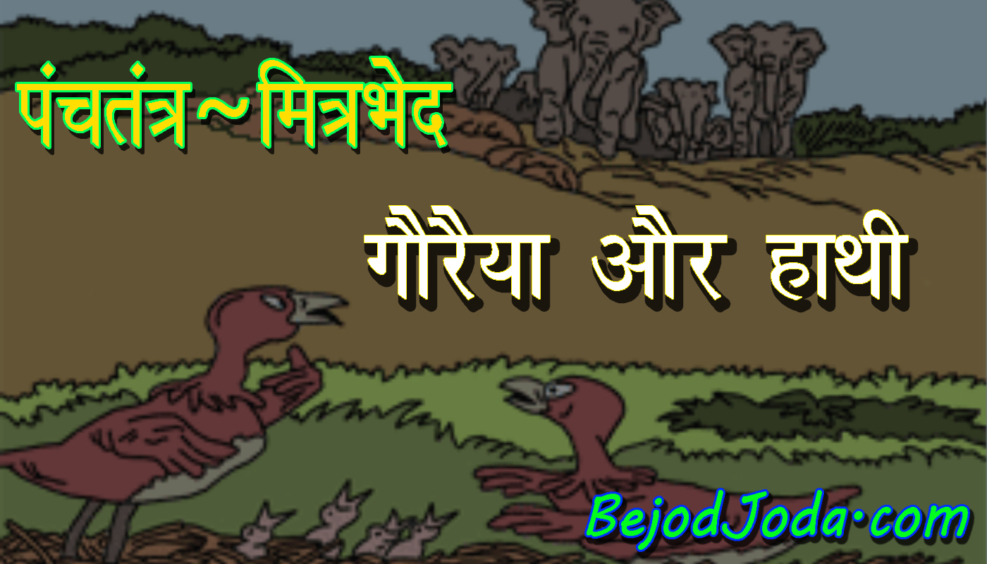 goraiya aur hathi panchtantra story in hindi