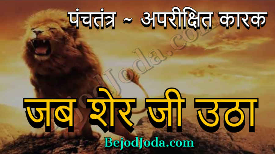 jab sher ji utha panchtantra story in hindi