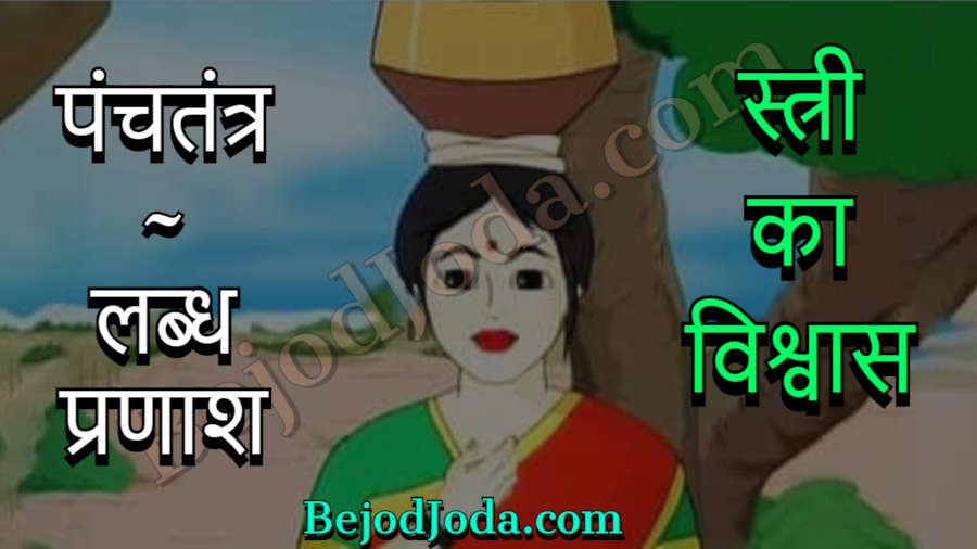 stree ka vishwas panchtantra story in hindi