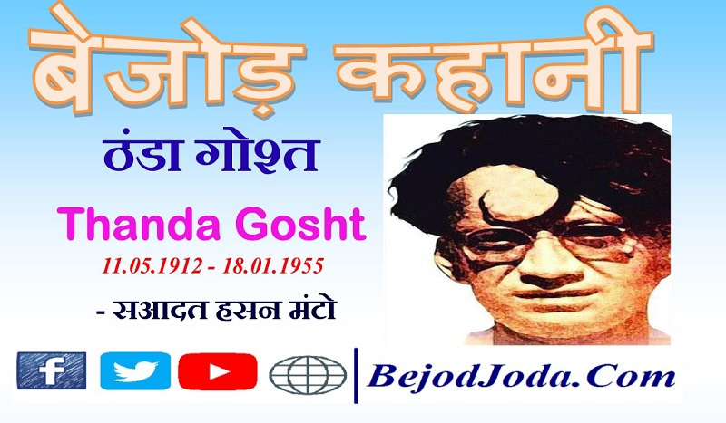 Thanda-Gosht-full-story-in-hindi-by-saadat-hasan-manto