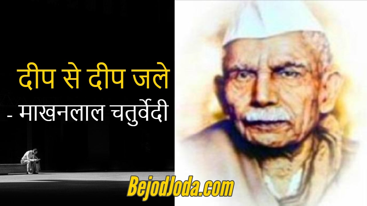hindi kavita deep se deep jale by makhanlal chaturvedi