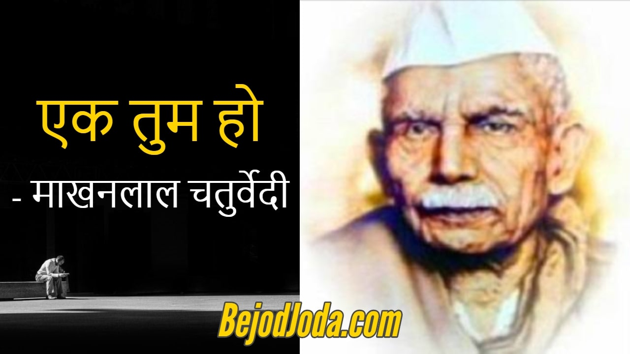 hindi kavita ek tum ho by makhanlal chaturvedi
