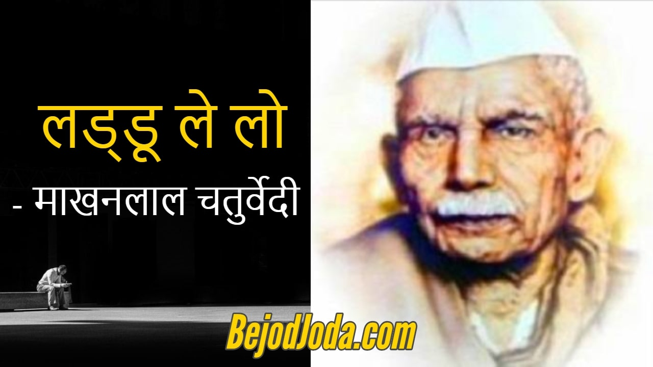 hindi kavita laddu le lo by makhanlal chaturvedi