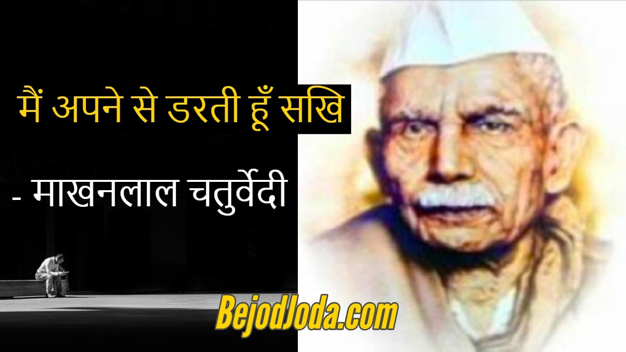 hindi kavita main apne se darti hun sakhi by makhanlal chaturvedi