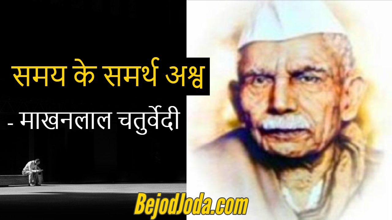 hindi kavita samay ke samarth ashwa by makhanlal chaturvedi