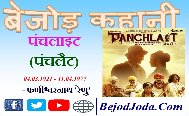 panchlight-full-story-in-hindi