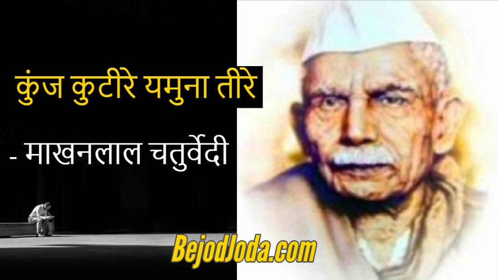 hindi kavita kunj kutire yamuna teere by makhanlal chaturvedi
